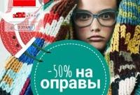 Приходите за клевыми оправами в салон конкор - оптика тем более на них скидка сейчас 50% до 15 января, г. набережные челны.