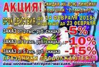"""Получите свою скидку на всю линейку подушек """"Стандарт"""" - фотосувениры футболки подушки кружки Новокузнецк."""