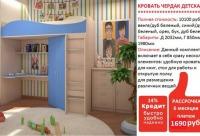 Доступные цены скидки акции. Корпусная мебель от ведущих фабрик 2485222 - мебель в Новосибирске. Недорого.