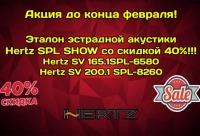 Hertz SPL Show со скидкой 40%. Аттракцион неслыханной щедрости - аудио - эскорт, г. Пенза.