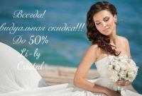 Мы делаем скидки до 50% на любое свадебное платье и аксессуары в любое время года. Мы не кричим о том что у нас акции скидки и распродажи, г. Петрозаводск. Большие скидки радуют вас.