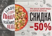 Скидки суммируются со скидками по другим акциям. При покупке любой пиццы вы получите скидку -50% на вторую такую же, г. Санкт-петербург.