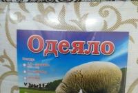 Только 17-19 января в магазине домашнего текстиля Passion скидка на все зимние одеяла 20%, г. Симферополь. Мир скидок для наших клиетнов.