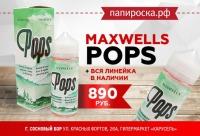 К данной цене применяется скидка 20% по акции - папироска. рф Vape Shop сосновый бор. Сегодня скидки.http://