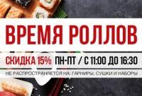 Роллы со скидкой 15%. Внимание цены указанны без скидки - японика - суши и роллы - Тольятти. Сегодня мега скидка.