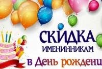 Дорогие друзья приходите к нам в день своего рождения и получите скидку на воздушные фигурки 15%. Пригласите праздник в дом, г. Тольятти. Бесплатные скидки.
