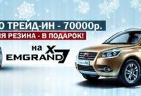 Скидка до 125 000 рублей при покупке Emgrand X7 - Geely, FAW, Foton, Hawtai автосалон кабриолет, г. Вологда. Скидки в интернете.