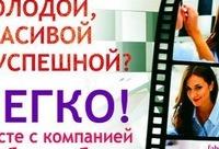 Приглашаю в проектFaberlicOnline - фаберлик онлайн, г. Воскресенск.