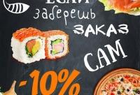 Забирай заказ сам и получай скидку - ролленот суши и пицца с доставкой г. Воткинск. У нас скидки онлайн.