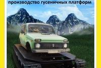 У нас новая скидка 5% на гусеничные платформы егоза - Ооо уралплатформа вездеходы егоза, г. Челябинск.