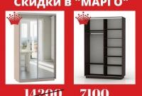 """Купить_в_Марго шкаф_купе шкафкупе скидка акция. 6. м в мебельном салоне """"Марго"""" сейчас можно взять со скидкой 50%, г. Феодосия. Сегодня предоставляется скидка."""