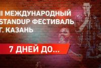 II международного Stand Up фестивале в Казани - II международный Standup фестиваль в Казани, г. Казань. Действуют скидки.