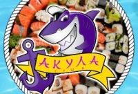 Скидками. Скидка не распространяется на акции и не суммируется с другими - акула суши и пицца Новосибирск.