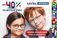 Мы продлили нашу акцию - в октябре действует скидка 40% на очки из детской коллекции. Новая коллекция детских оправ - яркая забавная задорная, г. Новосибирск. Вам предоставим скидку.