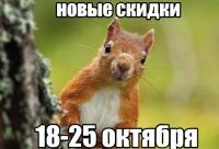 Совместный заказ мы выкупаем в воскресенье 22 октября, г. Петрозаводск.