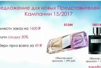 На первый заказ от 999 рублей скидка 30%. Приз новичкам Avon каталог 17 2017 с 17 - работа Avon Online, г. Ярославль.