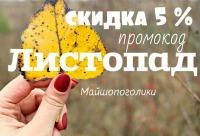 Не упустите нашу скидку на все 5% по промокоду листопад - майшопоголики http://My-shop.ru, г. Белгород.