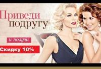 Приведи друга и получи скидку 10% на все услуги нашего салона - студия красоты имидж, г. боровичи.