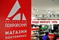 До 27 ноября при покупке 2 х пар обуви мы даем еще 10% скидки. У нашей сети магазинов есть свой центр распродаж, г. Екатеринбург.