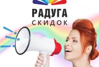 Друзья, получить карту радуги скидок вы можете по адресу: ул - радуга скидок ХБК, г. Хабаровск.