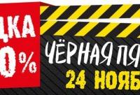 Действует скидка до 30% на весь ассортимент товаров, г. Калининград.