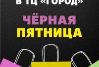"""""""Love Republic"""" предоставляет скидку 30% на выделенный ассортимент - Трц город, г. Москва. Скидка покупателю."""