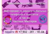 Мастерские по ремонту мобильных телефонов и планшетов, , г. Мурманск.