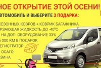 Получите свою скидку на доп оборудование 33%. Набор сезонных ковров + коврик багажника, г. нижний Новгород.