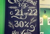 Так же, с утра на ночной хлебушек тоже скидка 30% - кафе - пекарня брецель Brezel Новокузнецк. Нашим клиентам предоставляется скидка.