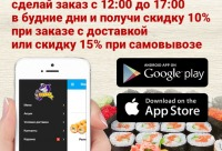 Скидки и акции не суммируются. При заказе через мобильное приложение с понедельника по пятницу с 12, г. Новосибирск.