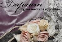 """Только в эту субботу скидка 30% на коллекцию тканей Galleria Arben - студия текстиля и дизайна """"Бархат"""", г. Оренбург."""