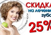 Скидка 25% на лечение зубов в клинике на гоголя 50. 30 у стоматолога общей практики бесштанова Ю, г. Петрозаводск. Большие скидки радуют вас.