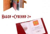 Предоставляются скидки от 500 до 9100 рублей за набор. Остальные 65 наборов можно посмотреть тут - аксессуары Orlov, г. Санкт-петербург.