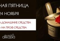 """Получите скидку 20% на домашнюю линию средств - Arkadia, лаборатория косметики """"Аркадия"""", г. Санкт-петербург. Для вас день скидок."""