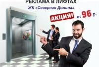 """При заказе на 28 дней - скидка -25%. Размещение рекламы в лифтах в ЖК """"Северная Долина"""", г. Санкт-петербург. Мега скидки сегодня."""
