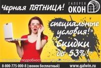 Значительныескидки до 53%. Самые выгодные предложения года - пластиковые окна Уфа - галерея окон.
