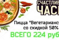 """В среду пицца """"Вегетарианская"""" со скидкой 50% всего 224 рубля. Счастливые часы с 1530 до 1730, г. Йошкар-ола. У нас акция со скидками."""
