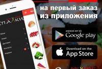 Мы дарим скидку 10% за первый заказ через мобильное приложение - Sushi 2 палки Market, Краснодар. Предоставляется скидка клиентам.