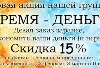 """"""" Скидка 15% на формы к весенним праздникам, только 15 декабря, г. Краснодар."""
