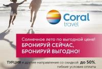 Туры по раннему бронированию со скидками до 35%. А вы спланировали свой отдых на весну - лето - 2018, г. Лениногорск.