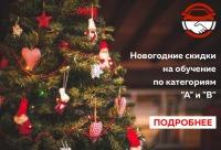 Новогодние подарки - скидки на обучение - авто мото школа Крылатское, г. Москва. Новые скидки и распродажи.