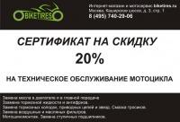 Всем покупателям шин до 31 декабря мы дарим скидку 20% на техническое обслуживание мотоцикла весной. Покупай шины зимой - получай выгоду в сезон, г. Москва. У нас много скидок.