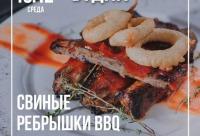 А по будням в бавариусе лучшие мясные блюда нашего меню со скидкой -30%. Запланируйте неделю вместе с бавариусом, г. Петрозаводск.