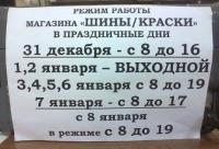 """Магазин """"Автокраски"""" 2 этаж праздничная скидка. Новогодняя акция с 25 декабря 2017 г - автотехцентр на магме Рыбинск."""