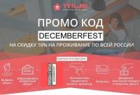 """Планируете свой отдых вместе с Tvil - """"ДекабрьFest"""", 22-24 декабря, ленэкспо, г. Санкт-петербург. Сегодня мега скидка."""