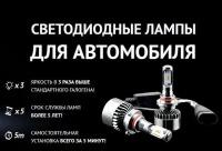 Лампы led нового поколения для автомобиля - доска объявлений в Туле барахолка, г. Тула. Скидка покупателю.