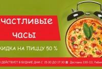 """В среду пицца """"Вегетарианская"""" со скидкой 50% всего 224 рубля. Счастливые часы с 1530 до 1730, г. Йошкар-ола. Скидки для интернета."""