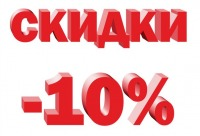 У нас действует скидка 10% на панты молодые оленьи рожки. Последние дни акции - с 1 по 23 февраля 2018 г, г. Архангельск.