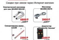 2 с приятной скидкой. Товары недели в медтехнике для дома - медтехника для дома в Мурманске.