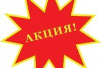 При покупке от 1 аромата и более - парфюм Новосибирск. Cкидки и распродажи.